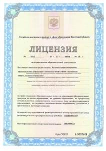 Лицензия № 9311 стр. 1