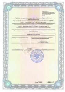 Приложение к лицензии № 9311