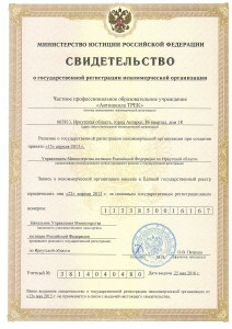 Св-во о гос. регистрации ЧПОУ Автошкола ТРЕК