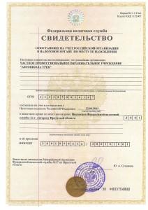 Св-во о постановке в ИФНС ЧПОУ Автошкола ТРЕК