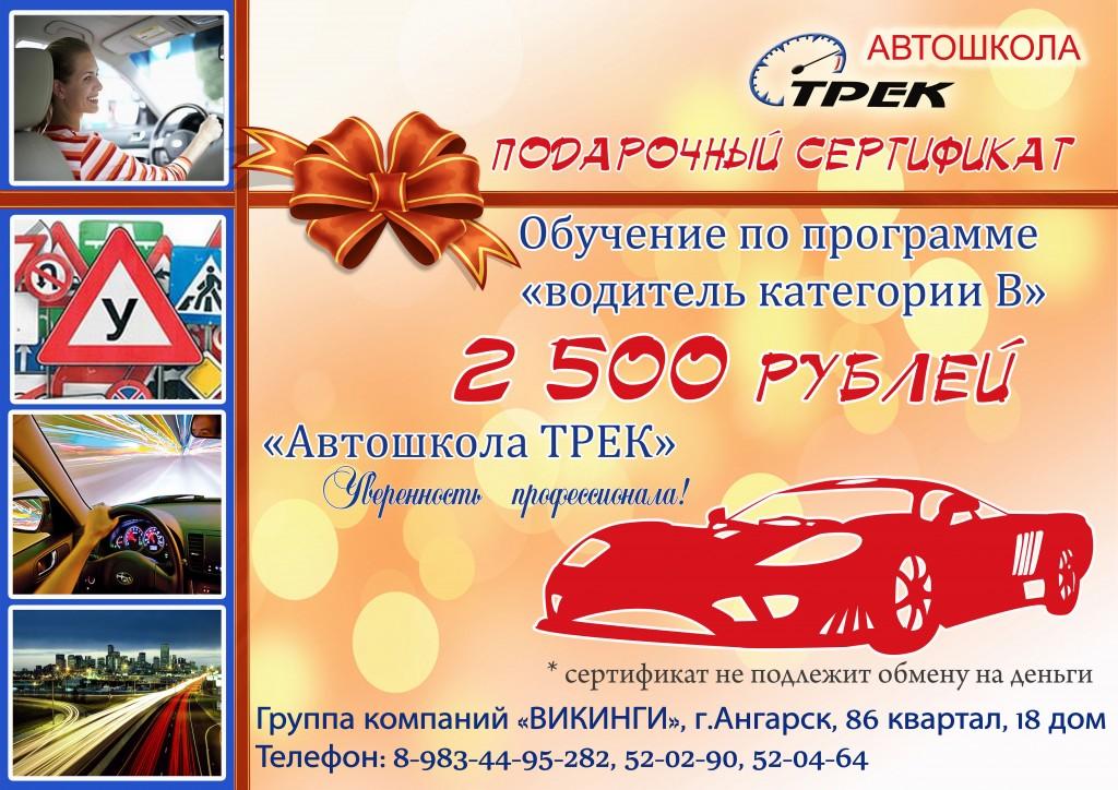 """Подарочный сертификат на обучение в """"Автошколе ТРЕК"""""""